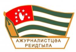 Союз журналистов Абхазии принят в Международную федерацию