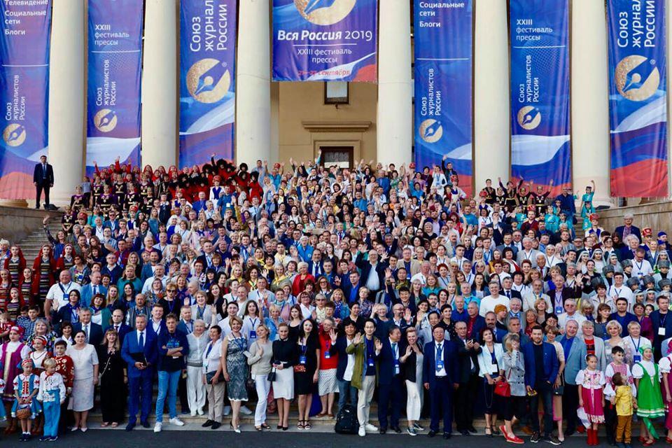 21 сентября в Сочи стартовал ХХIII Форум современной журналистики «Вся Россия-2019»