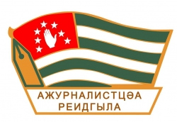 Председатель Союза журналистов Абхазии Руслан Хашиг считает иск  «Сухум-Банка» в отношении «Апсныпресса» необоснованным