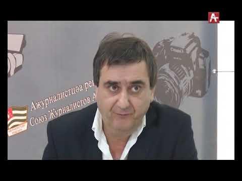 Союз журналистов Абхазии организовал пресс-конференцию «Отечественная война народа Абхазии и информационная война»
