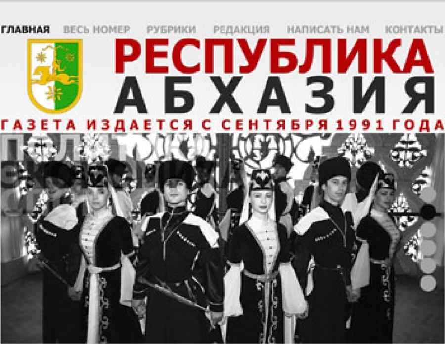 Союз журналистов Абхазии поздравляет коллектив газеты «Республика Абхазия» с 30 -летием выхода первого номера!
